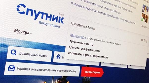 Российский поисковик Спутник внезапно закрыли