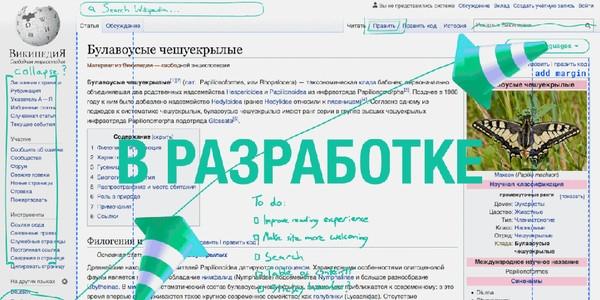 Впервые за 10 лет Википедия сменит дизайн