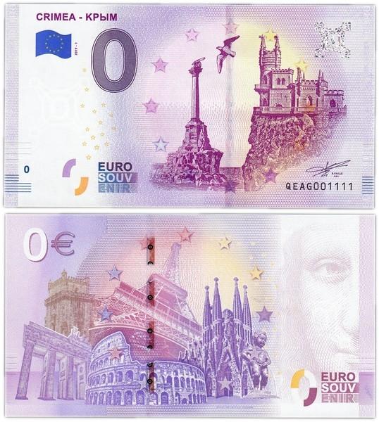 Зачем в Европе выпускают купюры в ноль евро