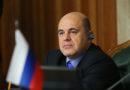Михаил Мишустин оценил борьбу с COVID-19 в России